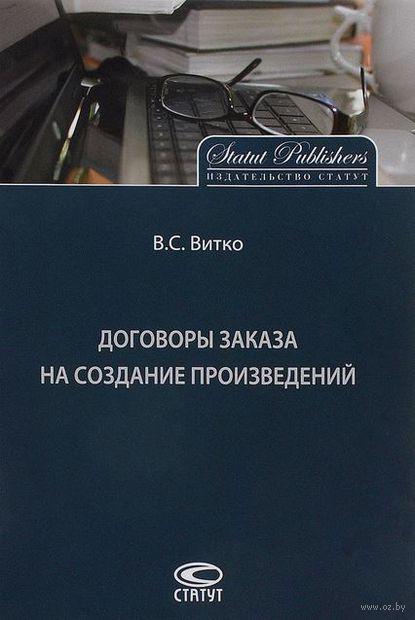 Договоры заказа на создание произведений. Вячеслав Витко
