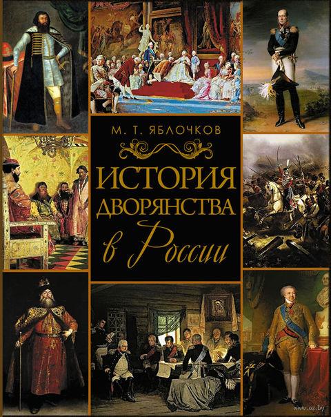 История дворянства в России — фото, картинка