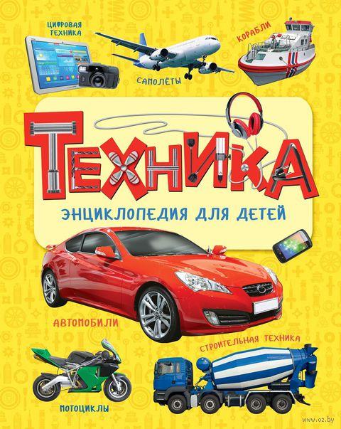 Техника. Энциклопедия для детей — фото, картинка