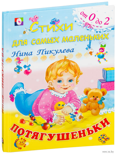 Потягушеньки. Нина Пикулева