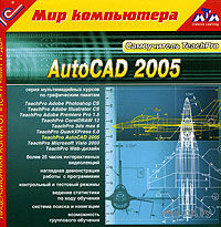 Самоучитель TeachPro AutoCAD 2005