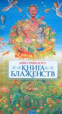 Книга Блаженств. Анна Ривелотэ