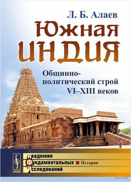 Южная Индия. Общинно-политический строй VI-XIII веков — фото, картинка