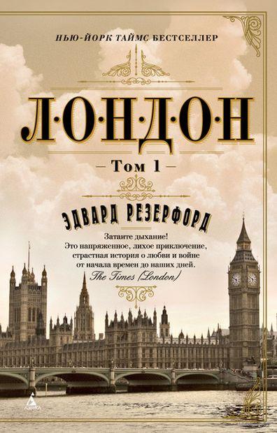 Лондон. В двух томах. Том 1 (м) — фото, картинка