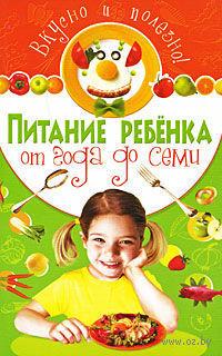 Питание ребенка от года до семи. Вкусно и полезно — фото, картинка