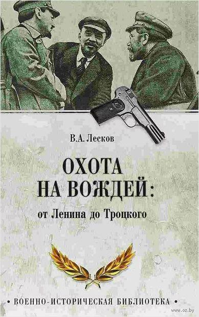Охота на вождей. От Ленина до Троцкого — фото, картинка