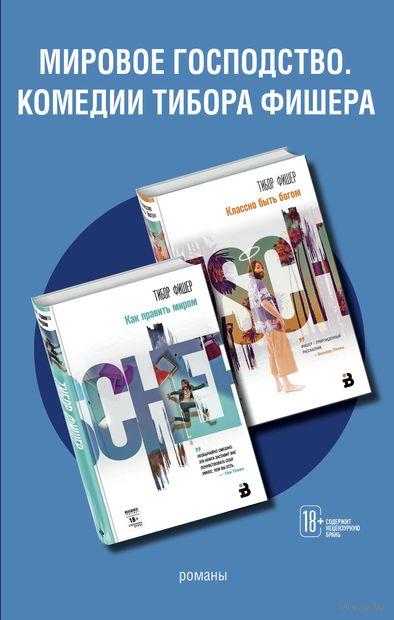 Мировое господство. Комедии Тибора Фишера (комплект из 2-х книг) — фото, картинка
