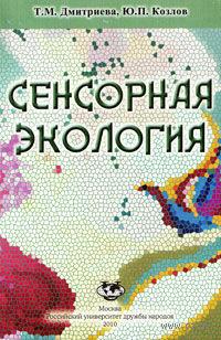 Сенсорная экология. Тамара Дмитриева, Юрий Козлов