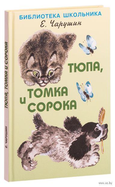 Тюпа, Томка и сорока — фото, картинка