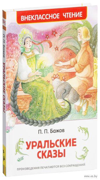 Уральские сказы. Павел Бажов