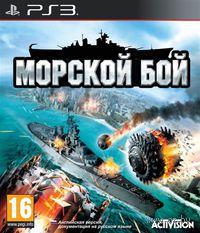 Морской бой (PS3)