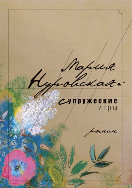Супружеские игры (м). Мария Нуровская