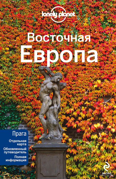 Восточная Европа — фото, картинка