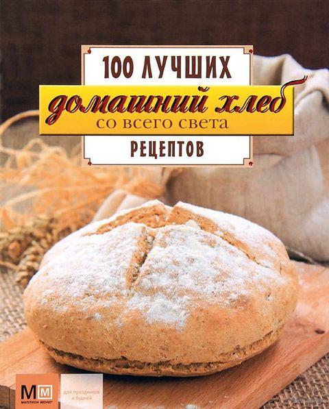 Домашний хлеб со всего света