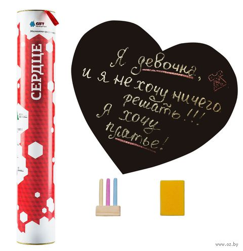 """Магнитно-грифельная доска на холодильник """"Сердце"""" (черная)"""