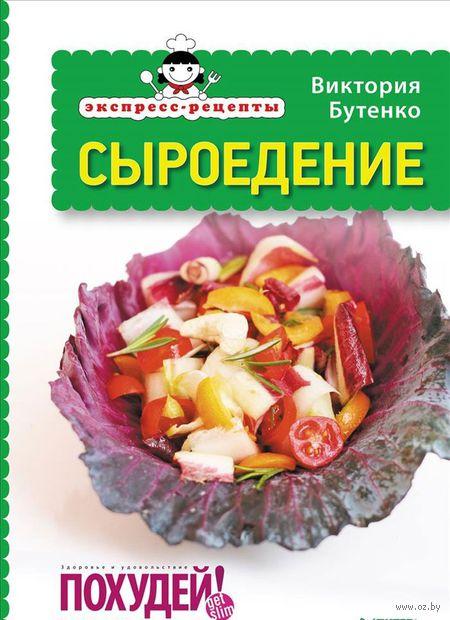 Экспресс-рецепты. Сыроедение. Виктория Бутенко