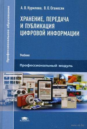 Хранение, передача и публикация цифровой информации. Анна Курилова, Валерий Оганесян
