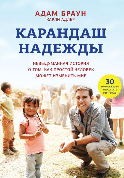 Карандаш надежды. Невыдуманная история о том, как простой человек может изменить мир. Адам Браун