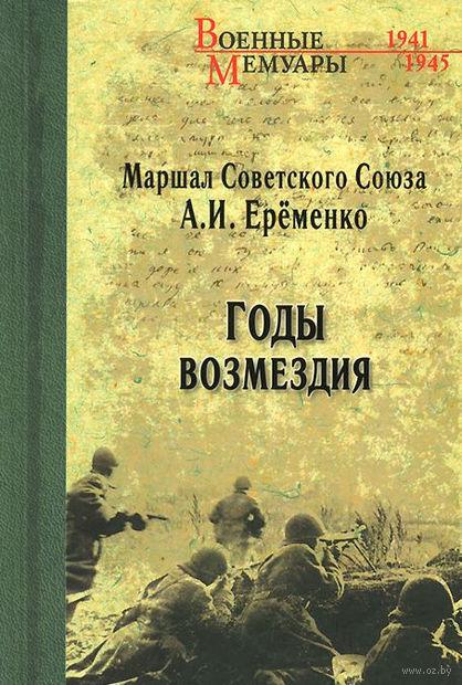 Годы возмездия. Андрей Еременко