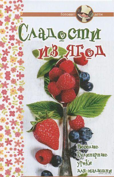 Сладости из ягод — фото, картинка