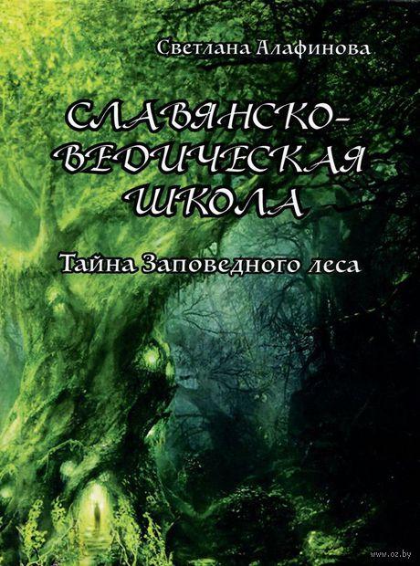Славянско-ведическая школа. Тайна заповедного леса. Светлана Алафинова