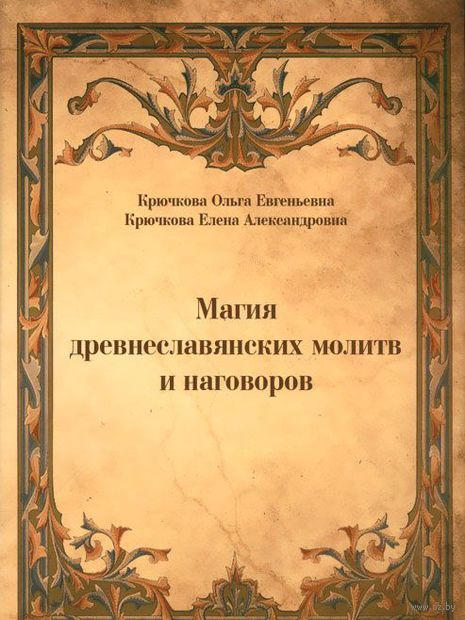 Магия древнеславянских молитв и наговоров. Ольга Крючкова, Е. Крючкова