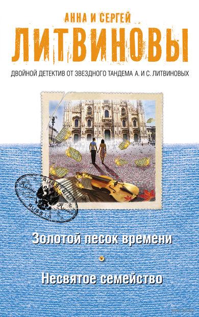 Золотой песок времени. Несвятое семейство (м). Сергей Литвинов, Анна Литвинова