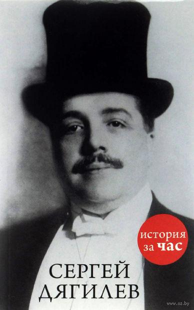 Сергей Дягилев. Вера Калмыкова