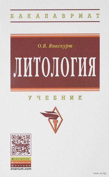 Литология. Олег Япаскурт