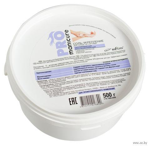 Соль-укрепление для ухода за ногтями (500 мл)