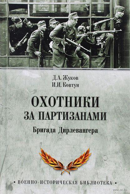 Охотники за партизанами. Бригада Дирлевангера. Дмитрий Жуков, Иван Ковтун