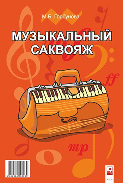 Музыкальный саквояж. Мария Горбунова