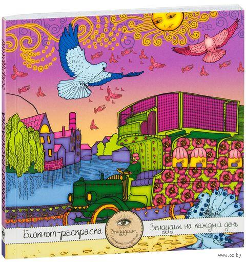"""Блокнот-раскраска для взрослых """"Путешествие во сне. Голубиная почта"""" (150x150 мм) — фото, картинка"""