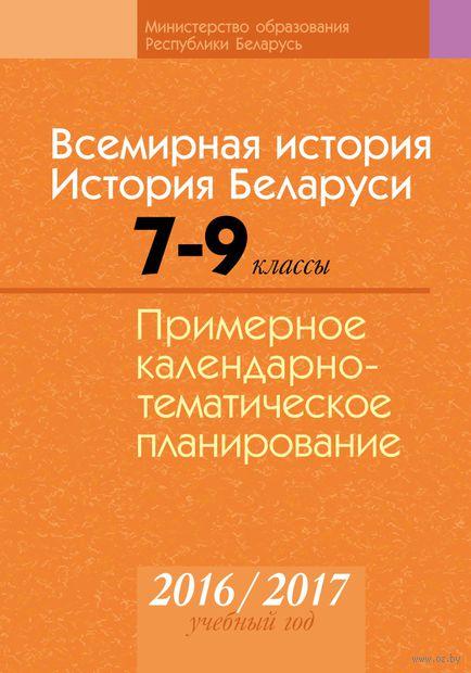 Всемирная история. История Беларуси. 7–9 классы. Примерное календарно-тематическое планирование. 2016/2017 учебный год