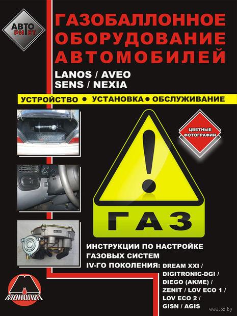 Lanos / Aveo / Sens / Nexia Газобаллонное оборудование автомобилей, установка и обслуживание