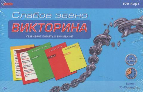 """Викторина """"Слабое звено"""" (арт. И-1134) — фото, картинка"""