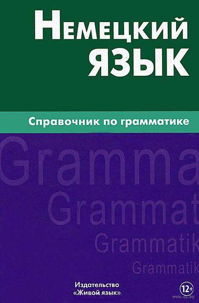 Немецкий язык. Справочник по грамматике — фото, картинка