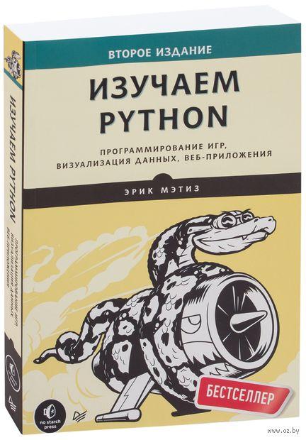 Изучаем Python. Программирование игр, визуализация данных, веб-приложения — фото, картинка