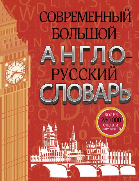 Современный большой англо-русский словарь — фото, картинка