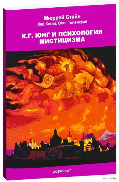 К. Г. Юнг и психология мистицизма — фото, картинка