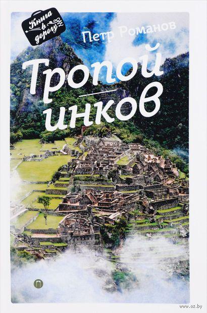 Тропой инков — фото, картинка
