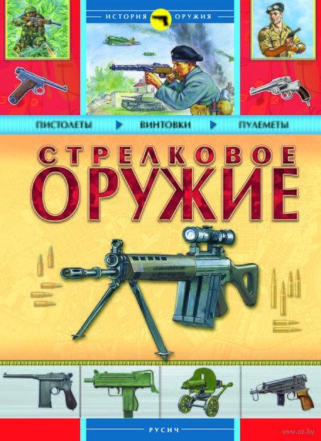 Стрелковое оружие — фото, картинка