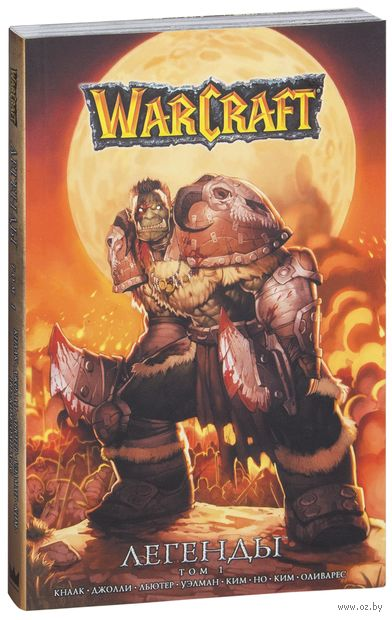 Warcraft. Легенды. Том 1 — фото, картинка