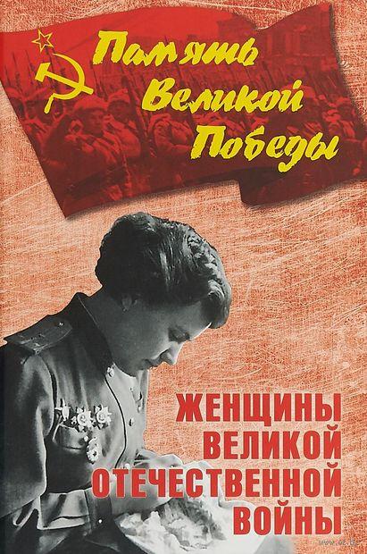 Женщины Великой Отечественной войны — фото, картинка