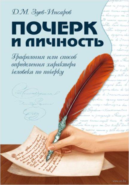 Почерк и личность. Графология или способ определения характера человека по почерку — фото, картинка