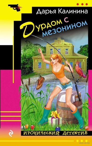 Дурдом с мезонином (м) — фото, картинка