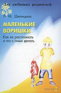 Маленькие воришки. Как их распознать и что с ними делать?. Людмила Шипицына