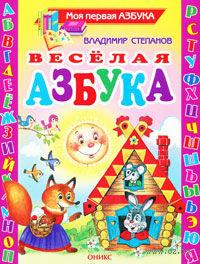 Веселая азбука. Владимир Степанов