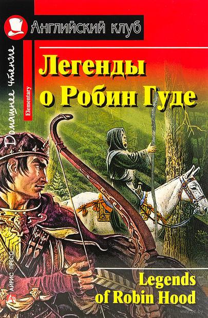 Легенды о Робин Гуде