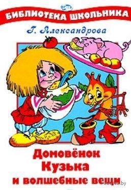 Домовенок Кузька и волшебные вещи. Галина Александрова